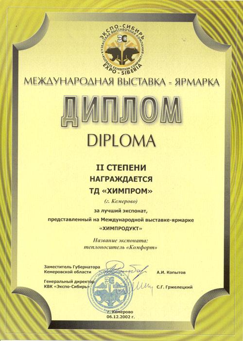 Дипломы и медали международных выставок ярмарок  2003 год диплом международной выставки ярмарки Транссиб ЭКСПО г Кемерово за многолетнее лидерство в разработке и производстве высококачественной