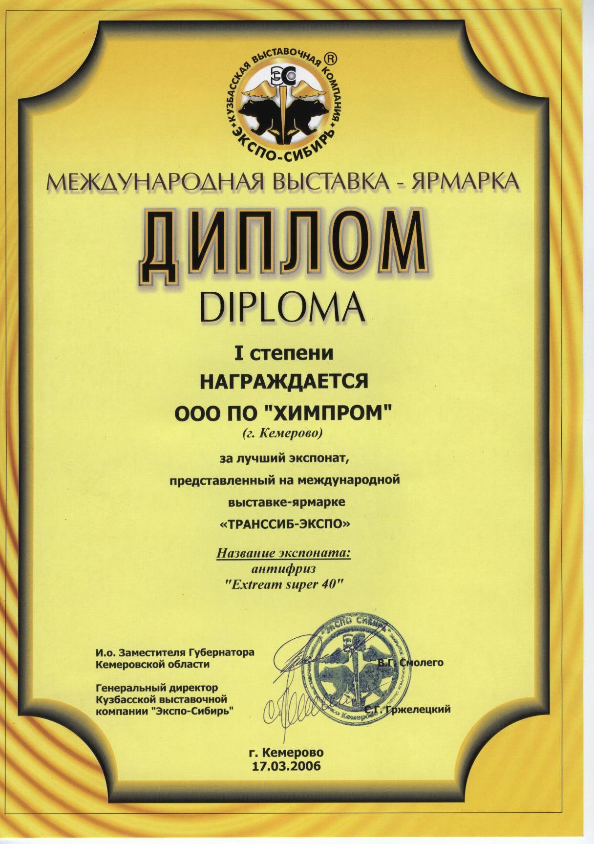 Дипломы и медали международных выставок ярмарок  2006 год диплом на Байкальской строительной неделе г Иркутск за актуальность и конкуретоспособность экологически чистого теплоносителя КОМФОРТ