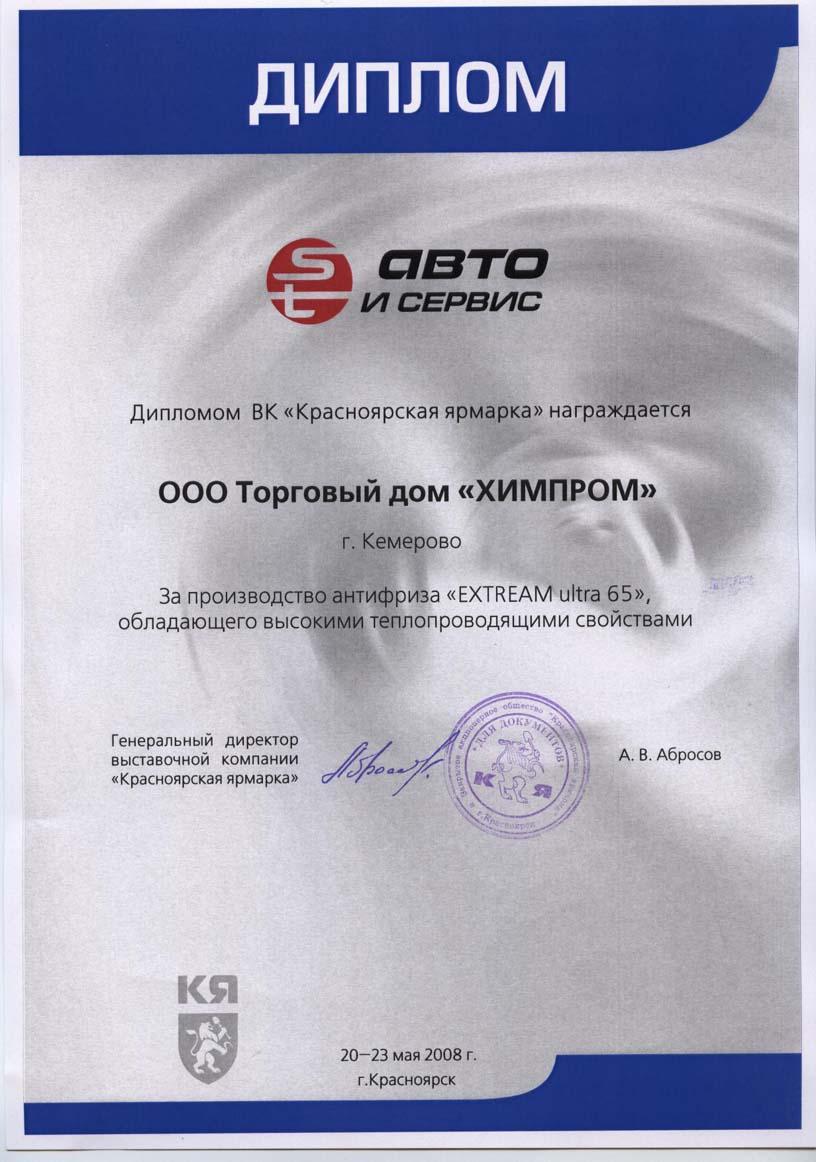 Дипломы и медали международных выставок ярмарок  2008 год диплом выставки Авто и сервис 2008 г Красноярск за высокие теплопроводящие свойства антифриза ultra65